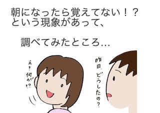 4コマ漫画「夜驚症??」の4コマ目