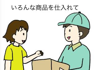 4コマ漫画「Amazon物販の在宅ワークについて」の1コマ目