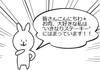 4コマ漫画「食事編①いきなりステーキへGO!!」の1コマ目