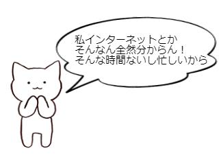 4コマ漫画「ICTって!?」の1コマ目