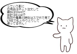 4コマ漫画「ICTって!?」の2コマ目