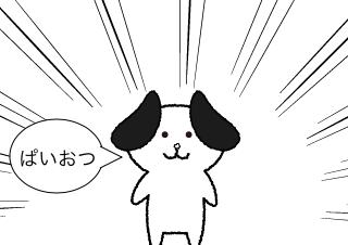 4コマ漫画「犬鍋」の1コマ目