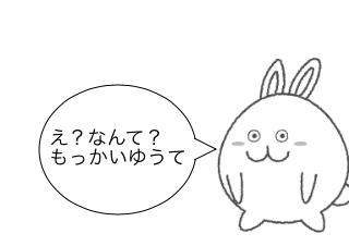 4コマ漫画「犬鍋」の2コマ目