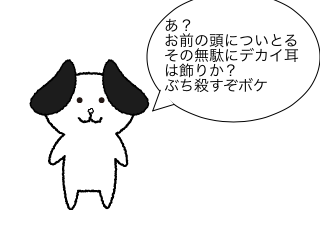 4コマ漫画「犬鍋」の3コマ目