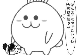 4コマ漫画「犬鍋」の4コマ目
