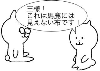 4コマ漫画「馬鹿な王様」の1コマ目