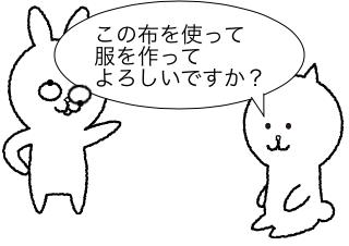 4コマ漫画「馬鹿な王様」の3コマ目