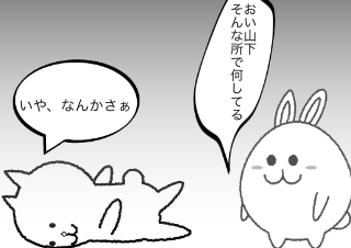 4コマ漫画「岡部」の1コマ目
