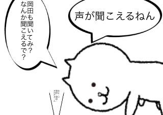 4コマ漫画「岡部」の2コマ目