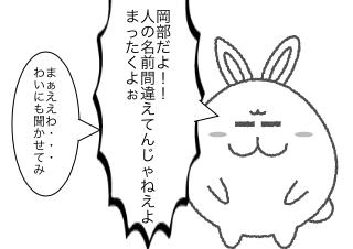 4コマ漫画「岡部」の3コマ目