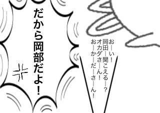 4コマ漫画「岡部」の4コマ目