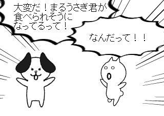 4コマ漫画「おやくそく」の1コマ目