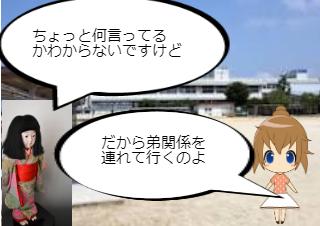 4コマ漫画「呪バku真相を知る」の3コマ目