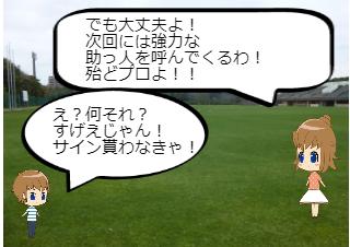 4コマ漫画「呪バku巻き込まれる」の3コマ目