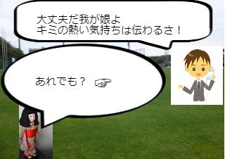 4コマ漫画「呪バku悩み相談」の2コマ目