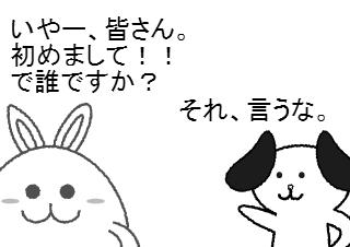 4コマ漫画「初めまして。【4コマ♯1】」の1コマ目