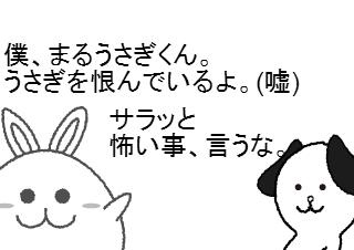 4コマ漫画「初めまして。【4コマ♯1】」の2コマ目