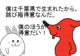 4コマ漫画「跳び箱を飛びたいまるうさぎさん【4コマ♯4】」の1コマ目