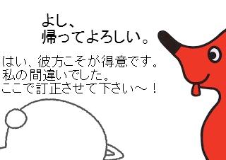 4コマ漫画「跳び箱を飛びたいまるうさぎさん【4コマ♯4】」の4コマ目