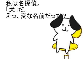4コマ漫画「名探偵 「犬」 【4コマ♯5】」の1コマ目