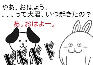 4コマ漫画「早起き【4コマ♯6】」の1コマ目