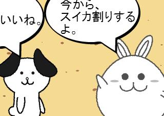 4コマ漫画「海に来たから、スイカ割り【4コマ♯8】」の1コマ目