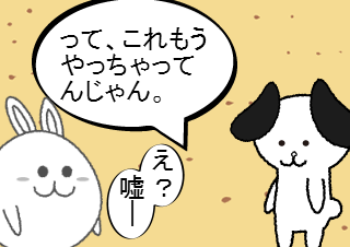 4コマ漫画「海に来たから、スイカ割り【4コマ♯8】」の2コマ目