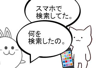 4コマ漫画「スマホ【4コマ♯9】」の2コマ目