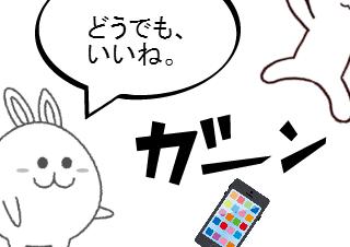 4コマ漫画「スマホ【4コマ♯9】」の4コマ目