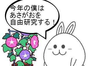 4コマ漫画「自由研究【4コマ♯10】」の1コマ目