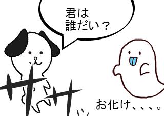 4コマ漫画「おばけ~、、、【4コマ♯11】」の2コマ目