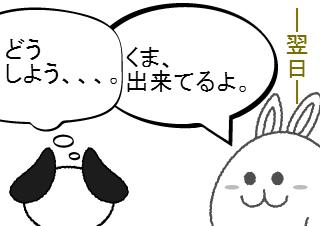 4コマ漫画「おばけ~、、、【4コマ♯11】」の4コマ目