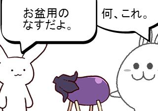 4コマ漫画「お盆【4コマ♯12】」の1コマ目