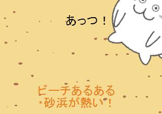 4コマ漫画「リクエストがあった!ビーチあるある♪【4コマ♯13】」の1コマ目