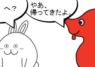 4コマ漫画「帰ってきたチーバ君【4コマ♯15】」の1コマ目