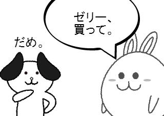 4コマ漫画「7月14日 今日はゼリーの日」の1コマ目