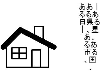 4コマ漫画「爆発【4コマ♯17】」の1コマ目