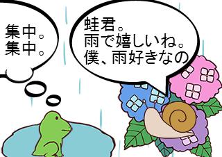 4コマ漫画「雨【4コマ♯18】」の1コマ目