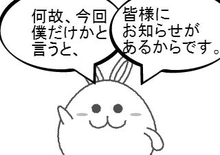 4コマ漫画「お知らせ【4コマ♯19】」の1コマ目