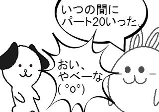 4コマ漫画「いつの間にパート20!?【4コマ♯20】」の1コマ目