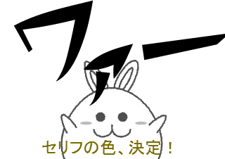 4コマ漫画「セリフの色【4コマ♯21】」の1コマ目