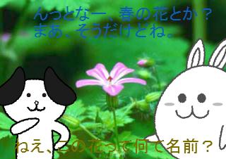 4コマ漫画「植物園【4コマ♯22】」の1コマ目