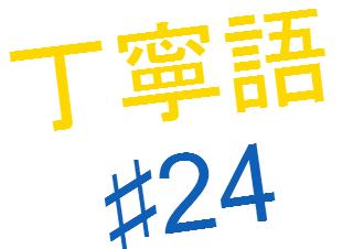 4コマ漫画「丁寧語【4コマ♯24】【急いで書いた】」の1コマ目
