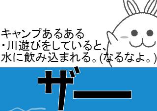 4コマ漫画「【4コマ♯26】キャンプあるある!あるあるシリーズが独立?」の1コマ目
