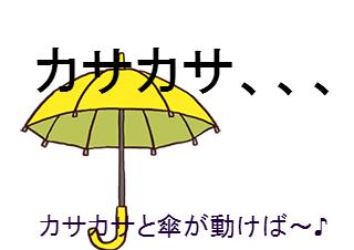 4コマ漫画「うさぎくん歌謡祭~かさ~【4コマ♯28】」の1コマ目