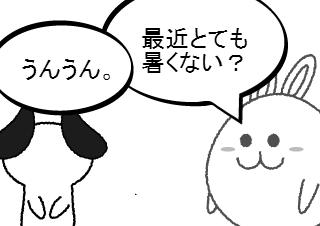 4コマ漫画「【4コマ♯29】熱すぎるのに、怒った二人の会話」の1コマ目