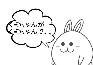 4コマ漫画「【4コマ♯32】ごっちゃwwwwwww」の1コマ目