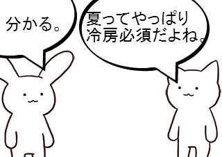 4コマ漫画「【4コマ♯33】夏は冷房確定。」の1コマ目