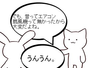4コマ漫画「【4コマ♯33】夏は冷房確定。」の2コマ目