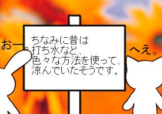 4コマ漫画「【4コマ♯33】夏は冷房確定。」の4コマ目